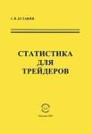 """""""Статистика для трейдеров."""" Булашев С.В."""