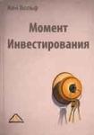 """Кен Вольф -  """"Момент инвестирования"""""""