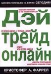 "Кристофер Фаррел - ""Дэй трейд онлайн"""