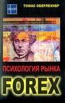 """Томас Оберлехнер - """"Психология рынка FOREX"""""""