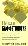 "Мэри Баффет, Дэвид Кларк - ""Баффетология"""
