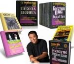 Роберт Киосаки, 9 книг (подборка)