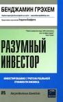 """""""Разумный инвестор"""""""
