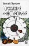 """""""Психология инвестирования"""""""