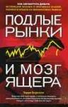 Подлые рынки и мозг ящера