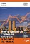 """""""Внутридневная торговая система - 5 баллов за успех"""""""