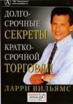 """""""Долгосрочные секреты краткосрочной торговли"""""""