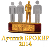 best broker 2014 nagrada