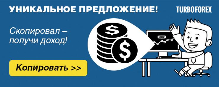 Торговые сигналы форекс - ежедневно barclays capital forex trading
